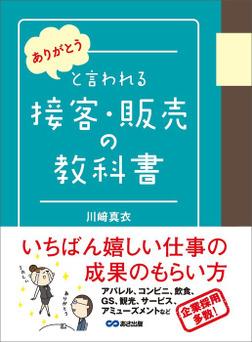 「ありがとう」と言われる接客・販売の教科書-電子書籍