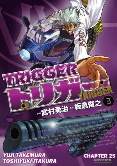 TRIGGER, Chapter 25