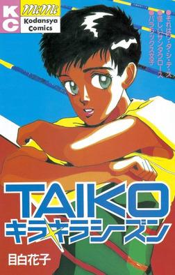 TAIKO キラキラシーズン-電子書籍