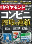 週刊ダイヤモンド 20年3月7日号
