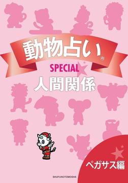 動物占いSPECIAL 人間関係【分冊版 ペガサス】-電子書籍