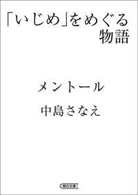 「いじめ」をめぐる物語 メントール