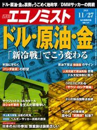 週刊エコノミスト (シュウカンエコノミスト) 2018年11月27日号