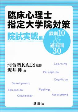 臨床心理士指定大学院対策 鉄則10&過去問30 院試実戦編-電子書籍