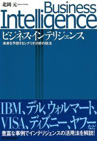 ビジネス・インテリジェンス 未来を予想するシナリオ分析の技法