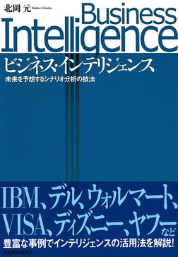 ビジネス・インテリジェンス 未来を予想するシナリオ分析の技法-電子書籍