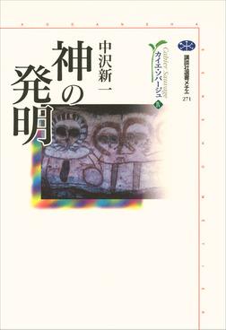神の発明 カイエ・ソバージュ(4)-電子書籍