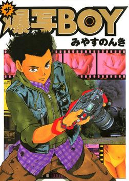 ザ 爆写BOY-電子書籍