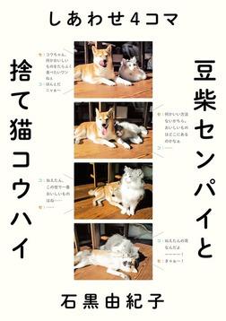 しあわせ4コマ 豆柴センパイと捨て猫コウハイ-電子書籍