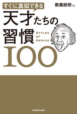 すぐに真似できる 天才たちの習慣100-電子書籍