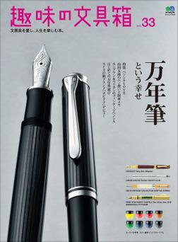 趣味の文具箱 vol.33-電子書籍