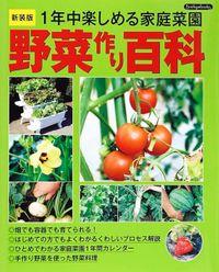 野菜作り百科 新装版(ブティック社)