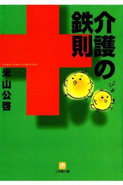 介護の鉄則(小学館文庫)-電子書籍