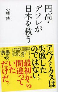 円高・デフレが日本を救う(ディスカヴァー携書)