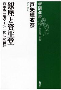 銀座と資生堂―日本を「モダーン」にした会社―