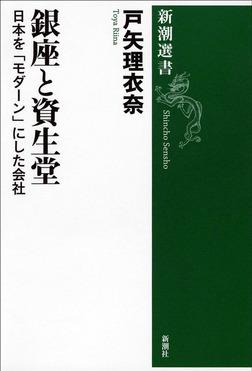 銀座と資生堂―日本を「モダーン」にした会社―-電子書籍