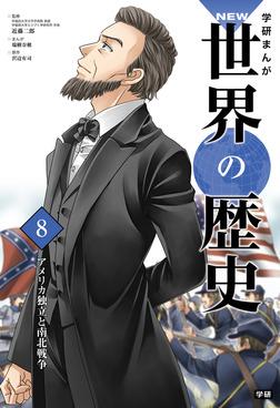 アメリカ独立と南北戦争-電子書籍
