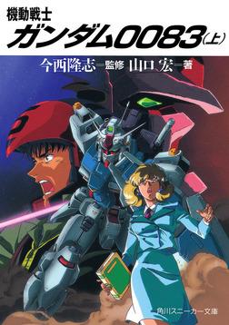 機動戦士ガンダム0083(上)-電子書籍