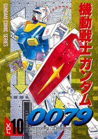 機動戦士ガンダム0079 VOL.10