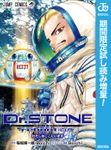 Dr.STONE reboot:百夜【期間限定試し読み増量】