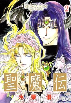 聖魔伝(2)-電子書籍