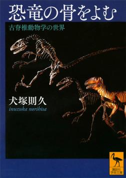 恐竜の骨をよむ 古脊椎動物学の世界-電子書籍