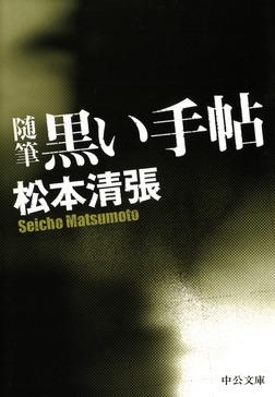 黒い手帖-電子書籍