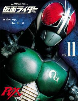 仮面ライダー 昭和 vol.11 仮面ライダーBLACK RX-電子書籍