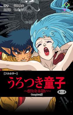 【フルカラー】うろつき童子 ~新たなる戦い~ 第1章 Complete版-電子書籍