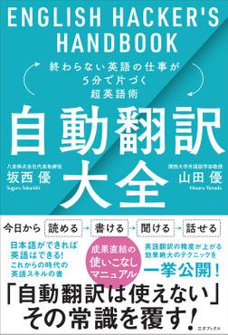 自動翻訳大全 終わらない英語の仕事が5分で片づく超英語術-電子書籍