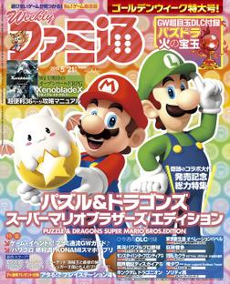週刊ファミ通 2015年5月21日増刊号-電子書籍