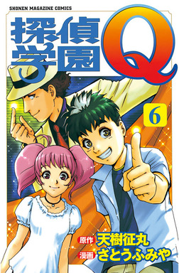 探偵学園Q(6)-電子書籍