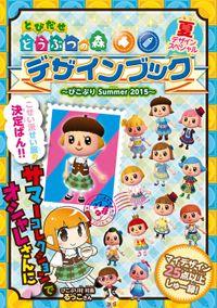 とびだせ どうぶつの森 デザインブック~ぴこぷり Summer 2015~