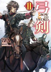 弓と剣II