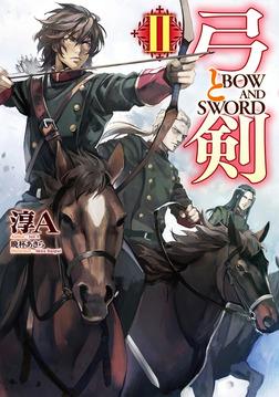 弓と剣II-電子書籍