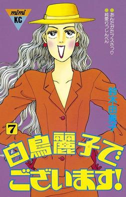 白鳥麗子でございます!(7)-電子書籍