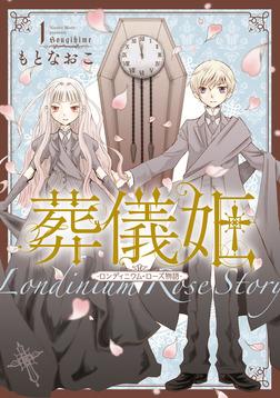 葬儀姫 ロンディニウム・ローズ物語 1-電子書籍