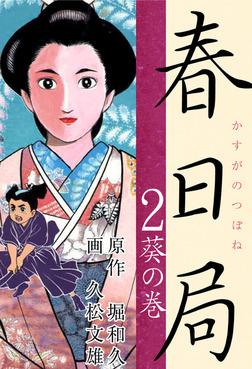 春日局(2)-電子書籍