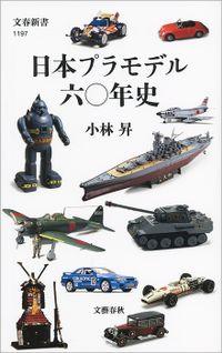 日本プラモデル六〇年史