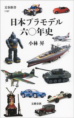 日本プラモデル六〇年史-電子書籍