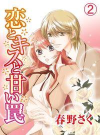 恋とキスと甘い罠(2)