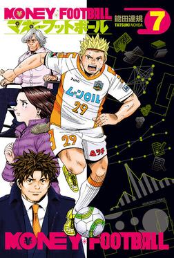 マネーフットボール 7巻-電子書籍