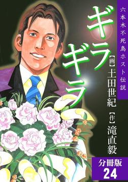 ギラギラ【分冊版】 24-電子書籍