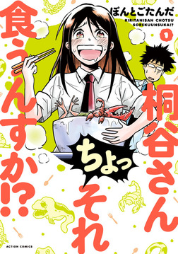 桐谷さん ちょっそれ食うんすか!? 1-電子書籍