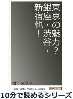 東京の魅力?銀座・渋谷・新宿他!-電子書籍