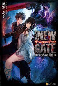 【期間限定 試し読み増量版】THE NEW GATE01 終わりと始まり