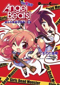 Angel Beats! The 4コマ(2) 僕らの戦線行進曲♪