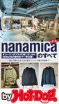 バイホットドッグプレス nanamicaのすべて 2018年9/21号