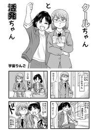 クールちゃんと活発ちゃん