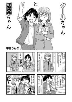 クールちゃんと活発ちゃん-電子書籍